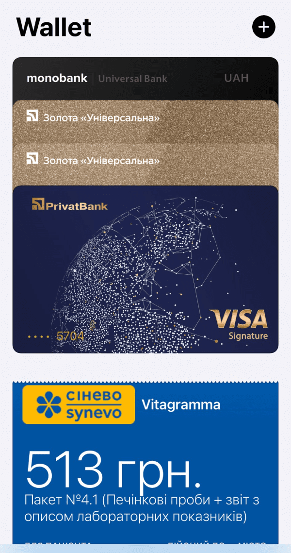 Cards in Apple Wallet