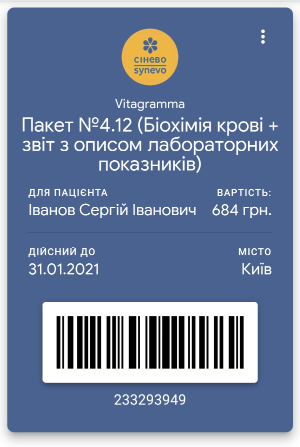 Coupon in GPay