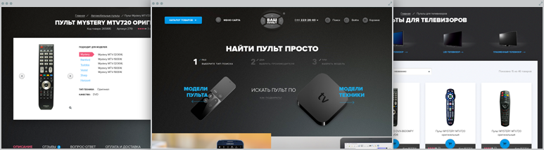 Development Wholesale and retail e-commerce site focused on remote controls sales