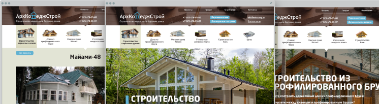Development ArhKottedzhStroy – The site for the construction of wooden houses