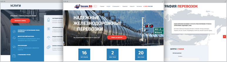 Development Incomz BG – corporate website for the railroad carrier of oil products
