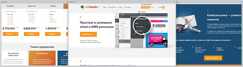 Development Unisender integration  – Integration of the site and CRM for UniSender, email-marketing leader in CIS
