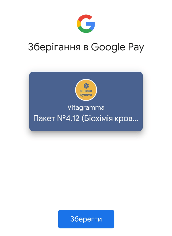 Saving a coupon in Google Pay