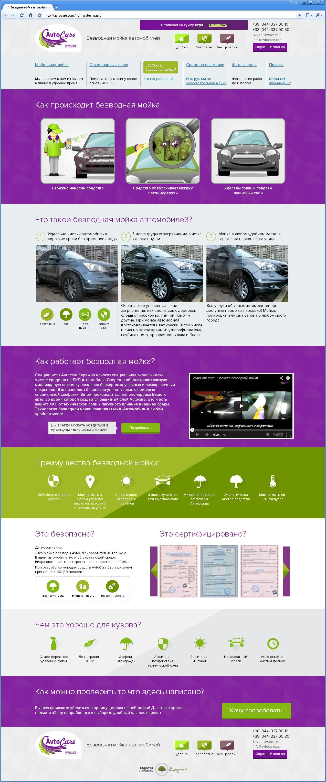site of the company, promoting a new technology for the Ukrainian market - a waterless car wash | Evergreen projects 12