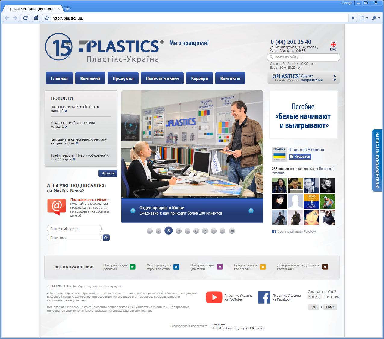 Scale corporate website, the leader of sales in the plastics market. The site works in three countries: Ukraine, Moldova, Georgia. | Evergreen projects 4