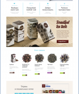 Online store of Tea and accessories | Evergreen projects 2