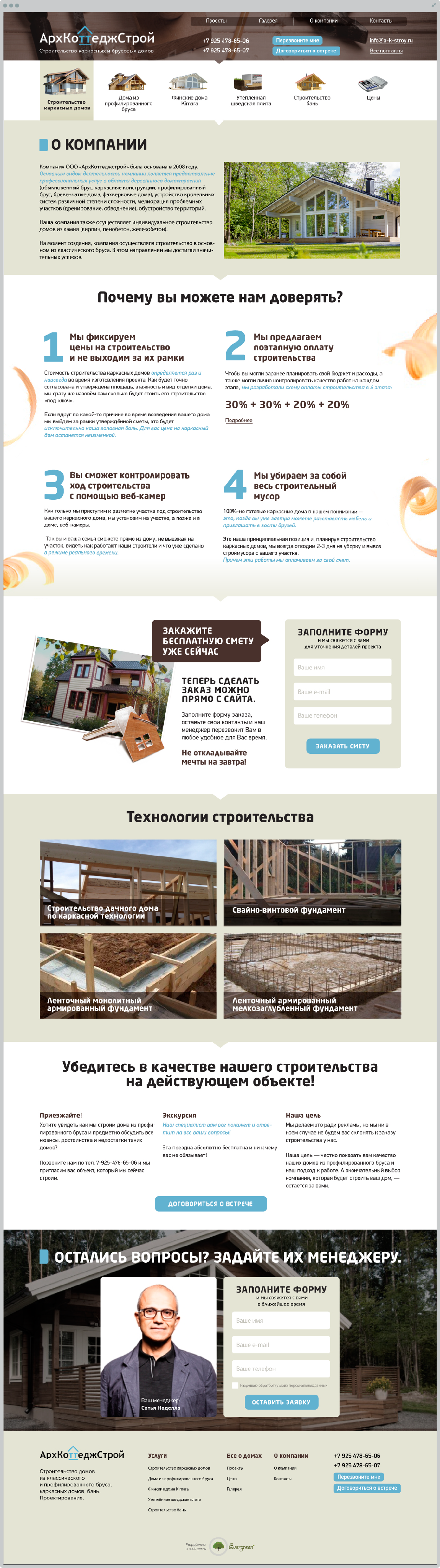 The site for the construction of wooden houses | Evergreen projects 12