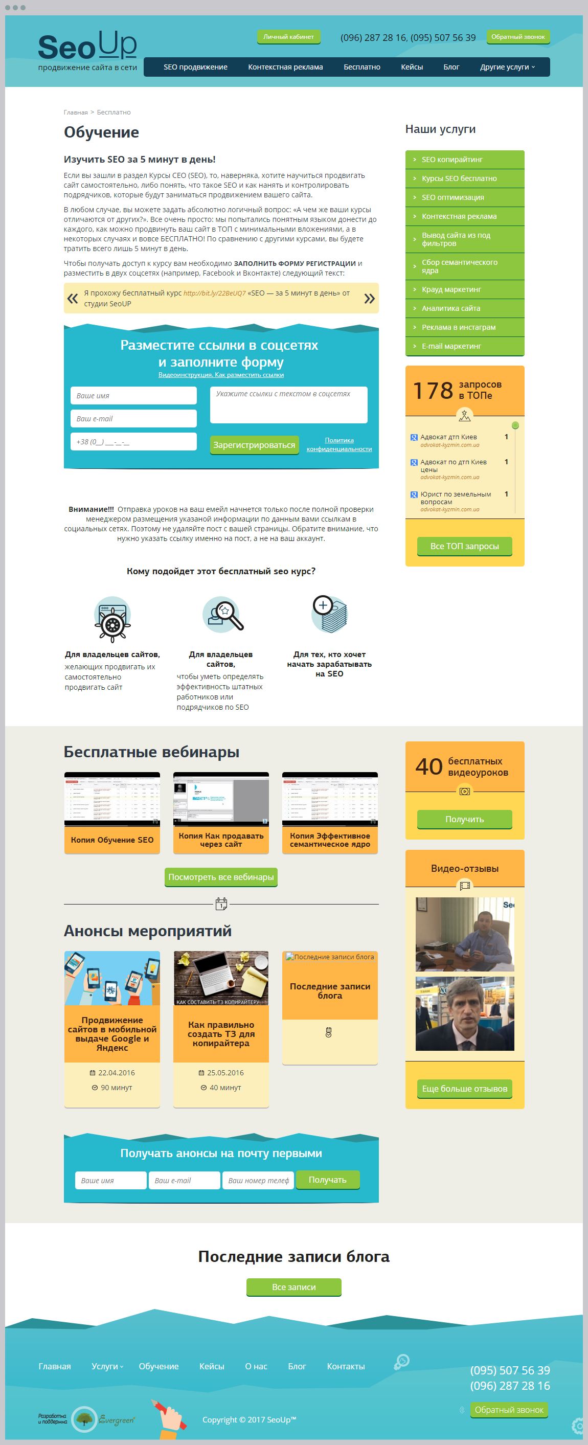 Landing website for the company of promotion and advertising of web-projects on the Internet | Evergreen projects 8