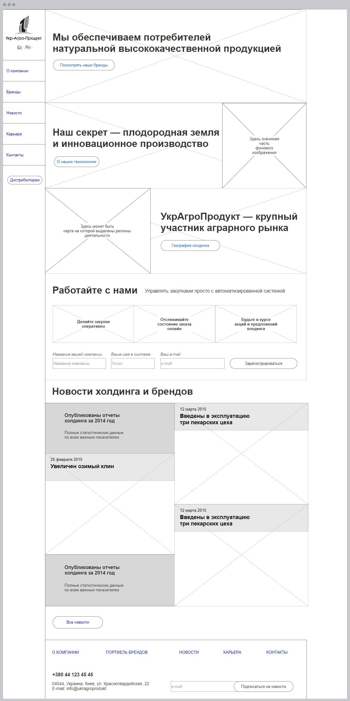 Prototype of corporate website Ukragroprodukt | Evergreen projects 10
