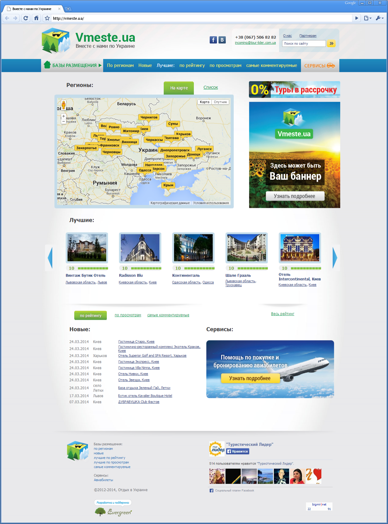 Vmeste.ua conceived as a portal where you can find and see any hotel in Ukraine, and order a number of services, from booking accommodation to tours in different regions of Ukraine. | Evergreen projects | Evergreen projects 4