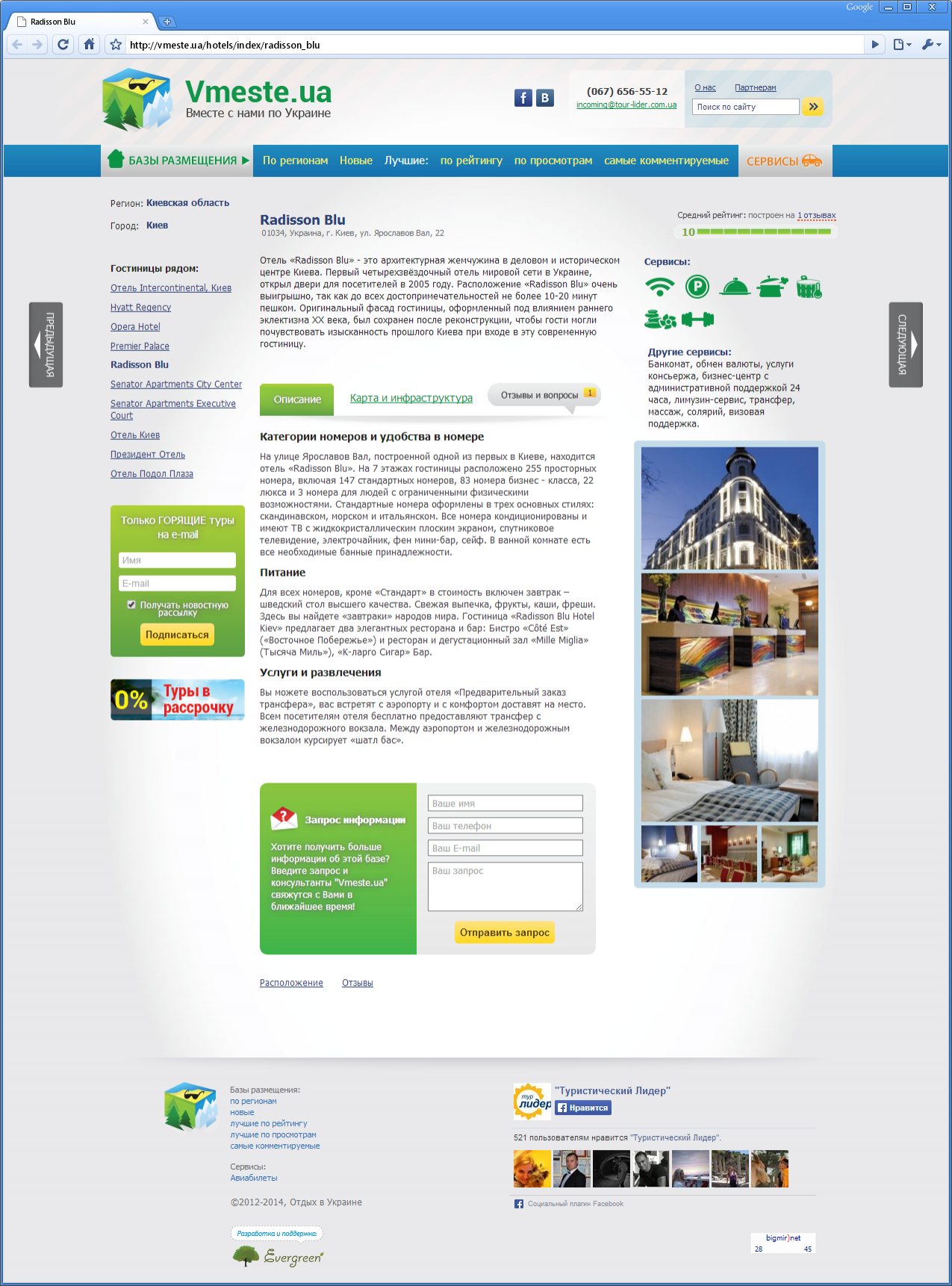 Vmeste.ua conceived as a portal where you can find and see any hotel in Ukraine, and order a number of services, from booking accommodation to tours in different regions of Ukraine. | Evergreen projects | Evergreen projects 5