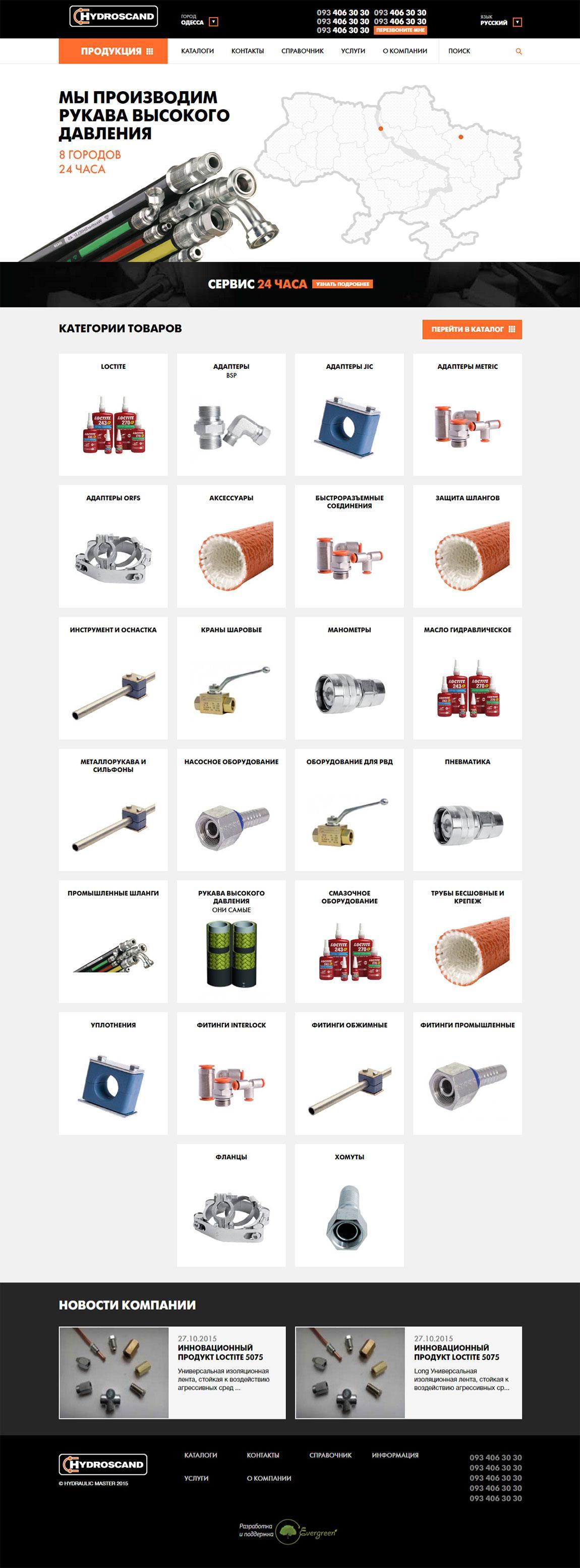 online-catalogue for hydraulic parts, hoses, and other parts for machines and engines | Evergreen projects 6