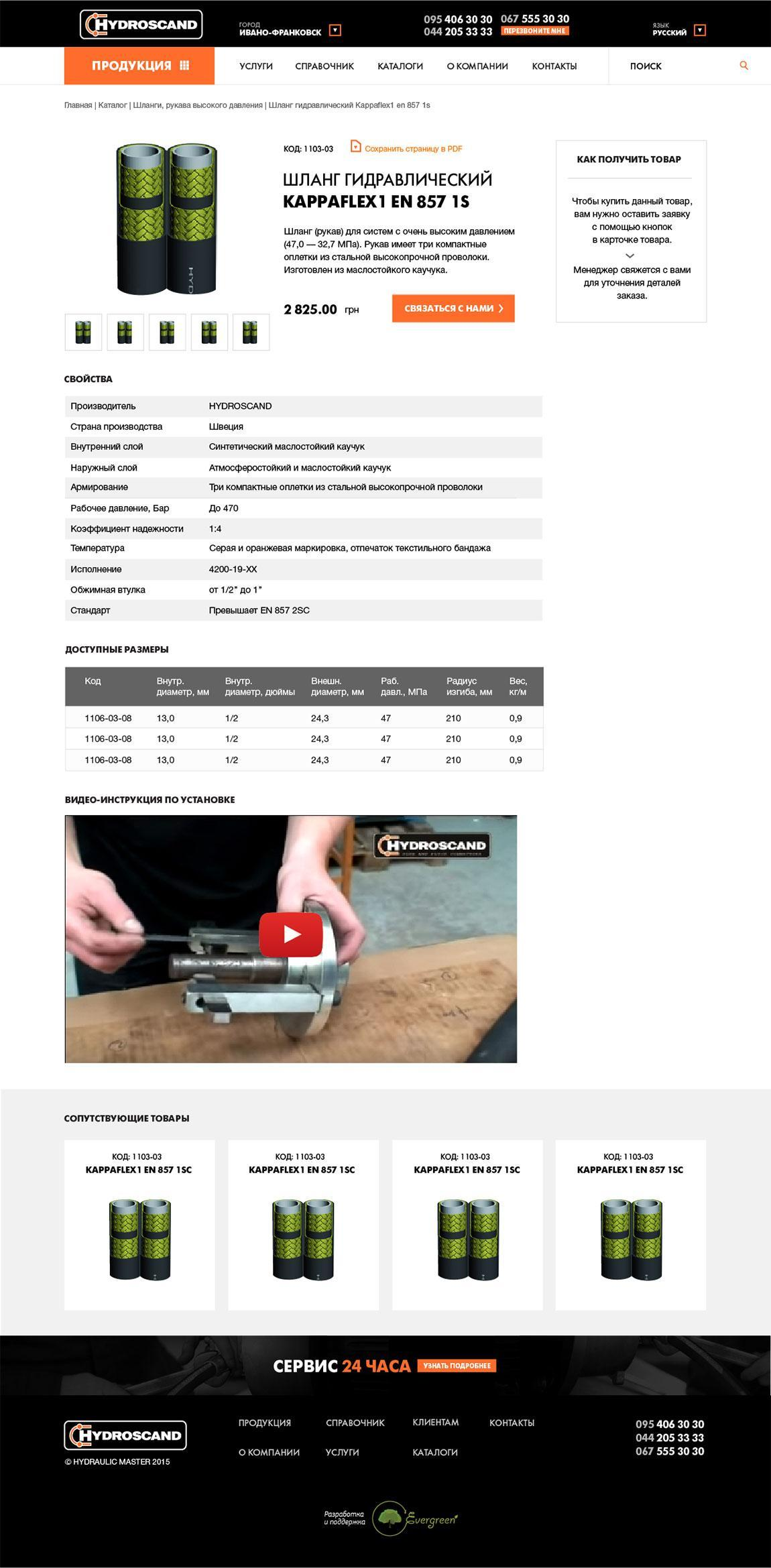online-catalogue for hydraulic parts, hoses, and other parts for machines and engines | Evergreen projects 8