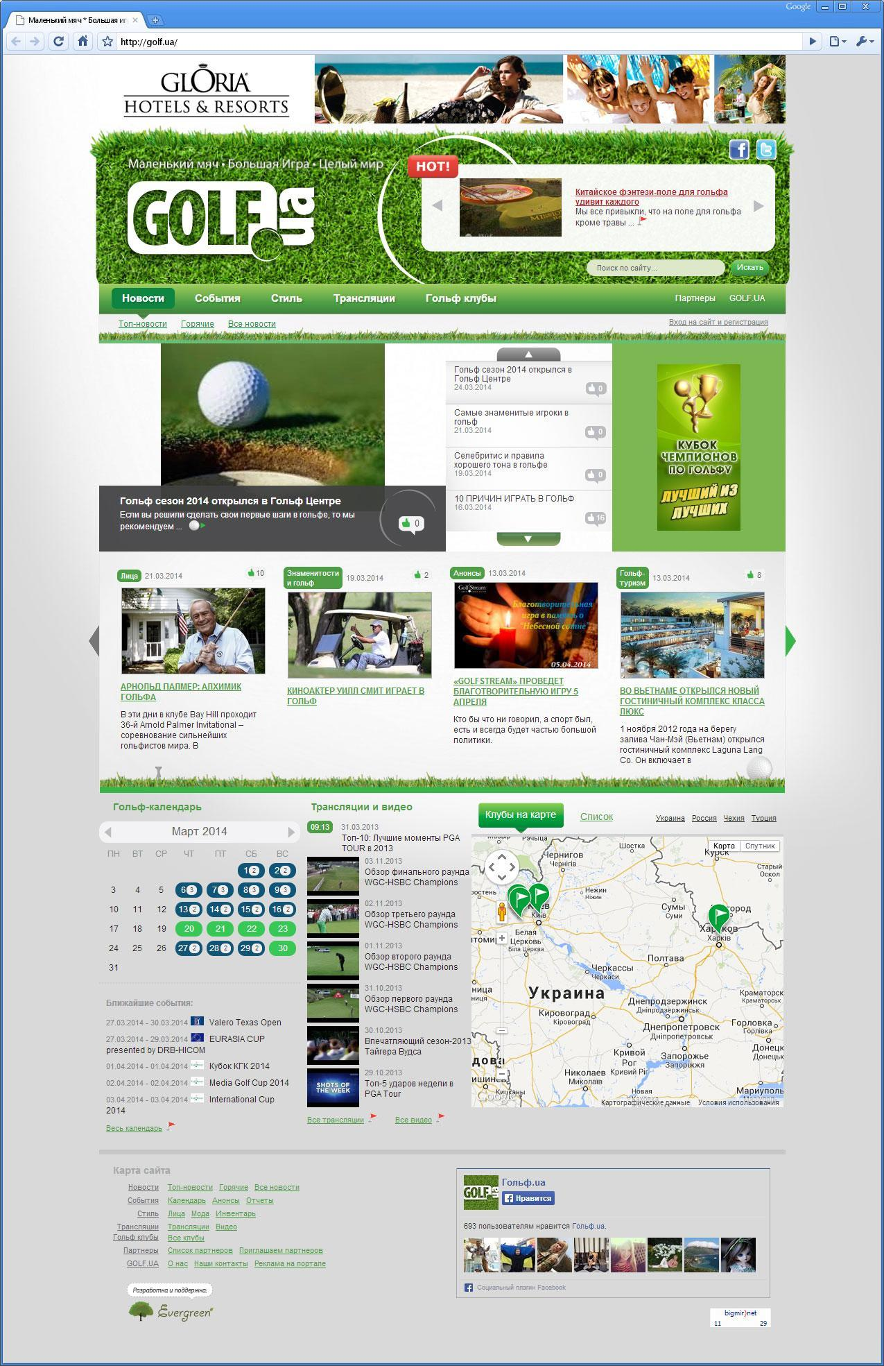 Portal of golfers from all over the CIS | Evergreen projects 5