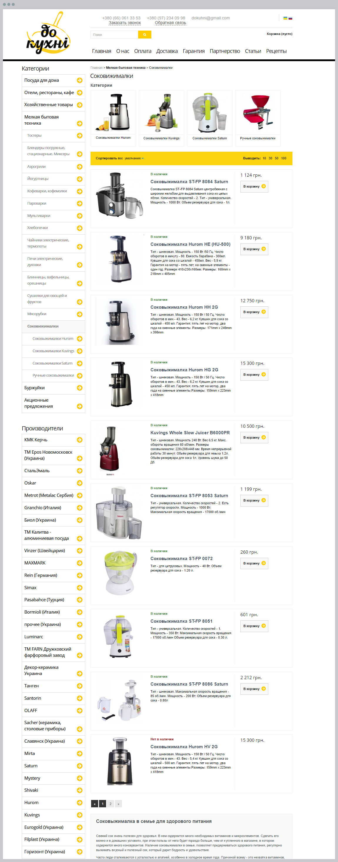 Cookware online shop | Evergreen projects 6