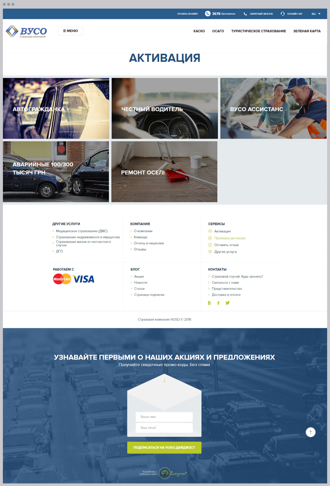 The updated online portal of the insurance company VUSO | Evergreen projects 6