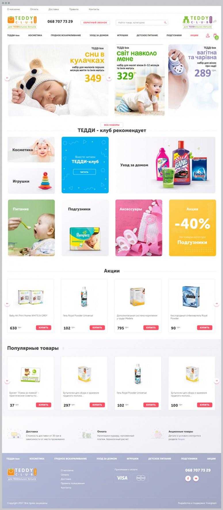 Online store for young parents | Evergreen projects 6