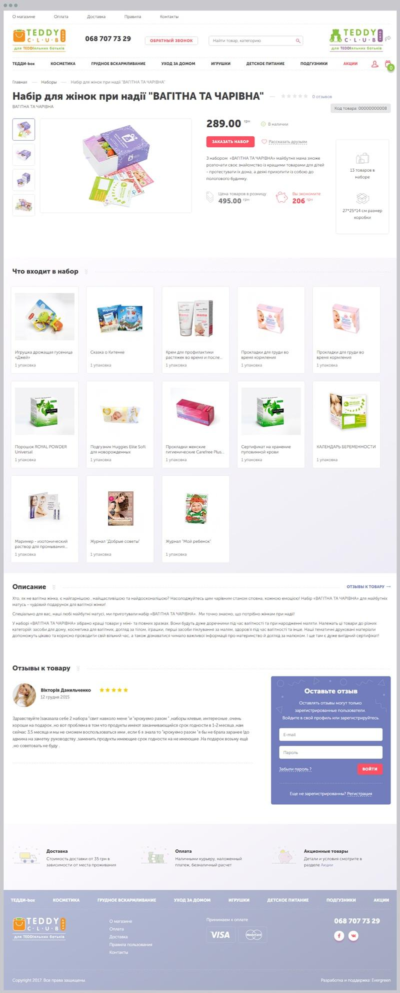 Online store for young parents | Evergreen projects 7