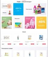 Online store for young parents | Evergreen projects 2